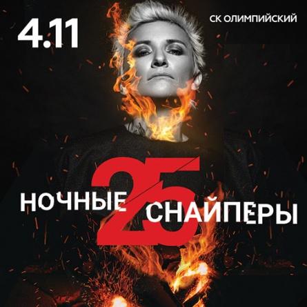 Арбенина концерт купить билет стоимость билета музей пушкина в москве