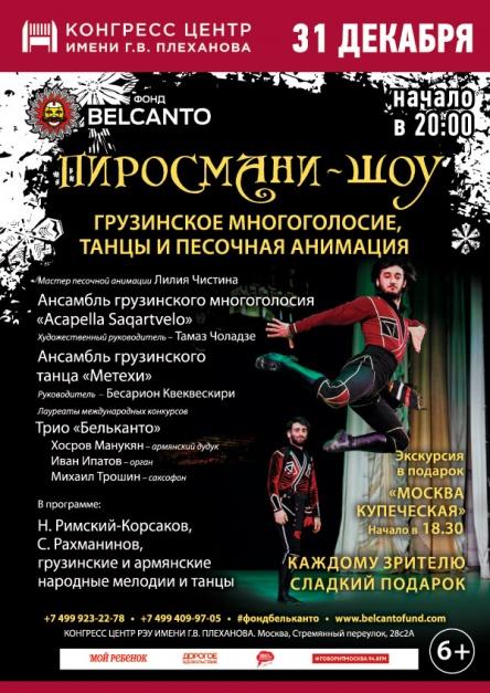 Купить билет на шоу москва театр музыкальный станиславского и немировича данченко афиша